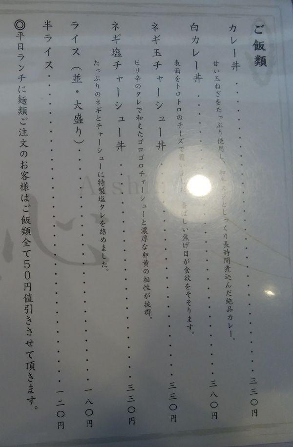 愛心(河渡本店)のご飯物メニュー
