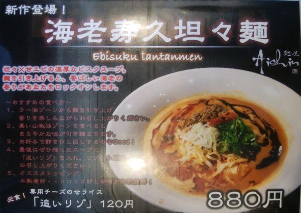 愛心(河渡本店)の海老寿久担々麺のメニュー
