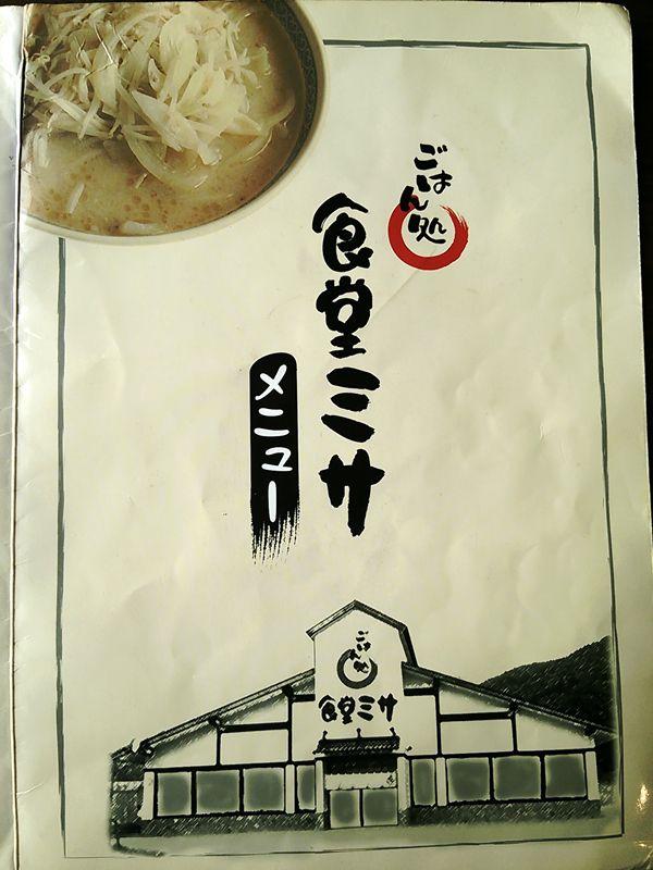 食堂ミサ(道の駅あらい)のメニューの表紙
