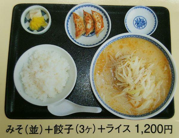 みそ(並)+餃子(3ケ)+ライス