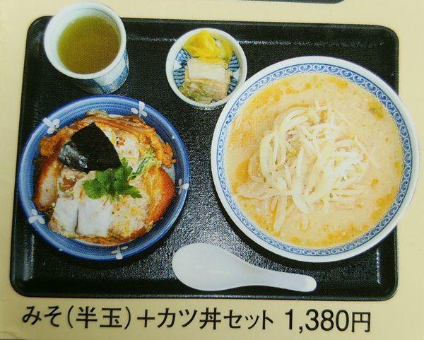 食堂ミサ(道の駅あらい)のみそ(半玉)+カツ丼セット