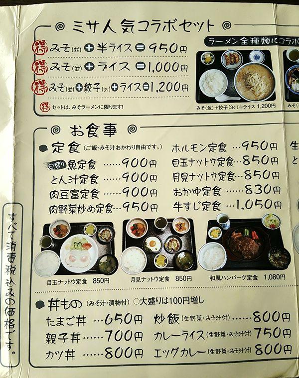 食堂ミサ(道の駅あらい)のお食事メニューその1