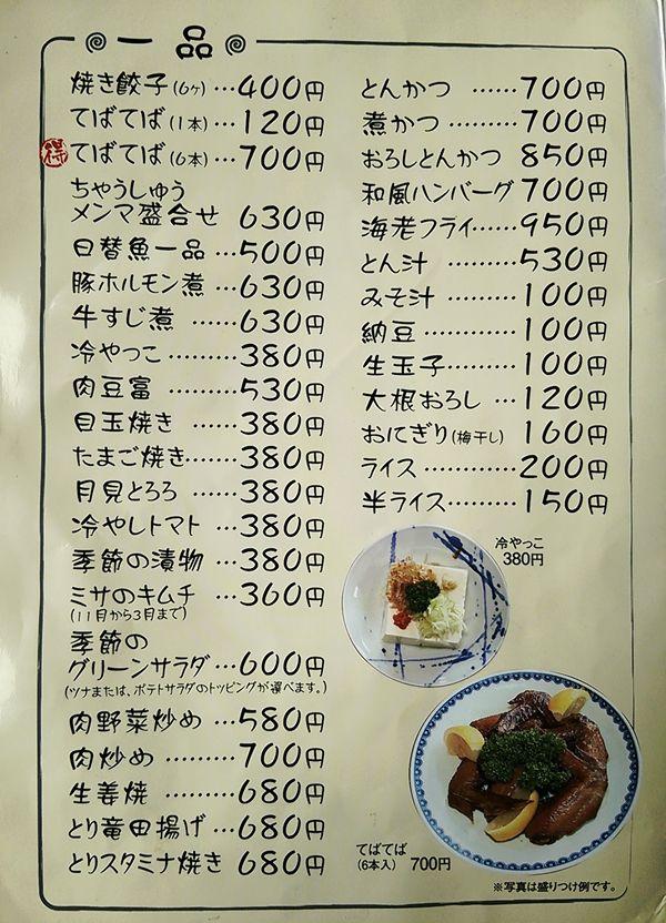 食堂ミサ(道の駅あらい)のお食事メニューその3