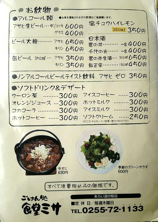 食堂ミサ(道の駅あらい)のお酒、飲み物、デザートのメニュー