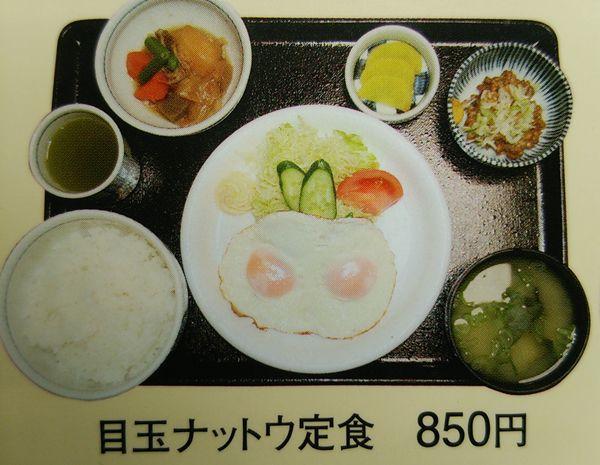 食堂ミサ(道の駅あらい)の目玉ナットウ定食