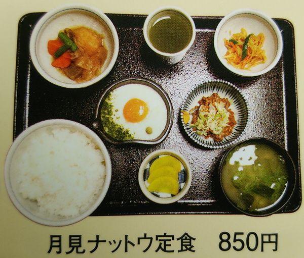 食堂ミサ(道の駅あらい)の月見ナットウ定食