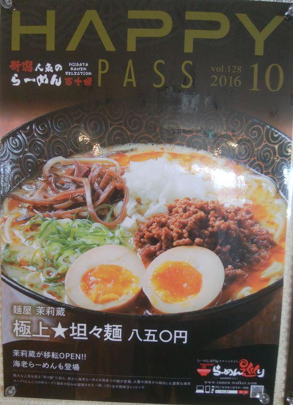 MARIZOUの担々麺のHAPPY PASS
