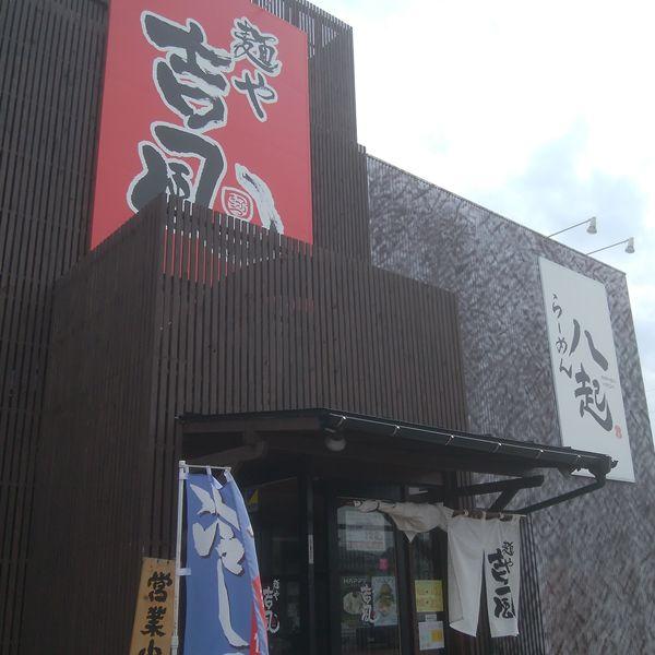 吉風(新大前店)の正面斜め外観