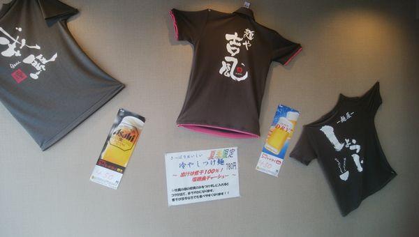 吉風(新大前店)の壁に貼ってあるグループ店舗のTシャツ
