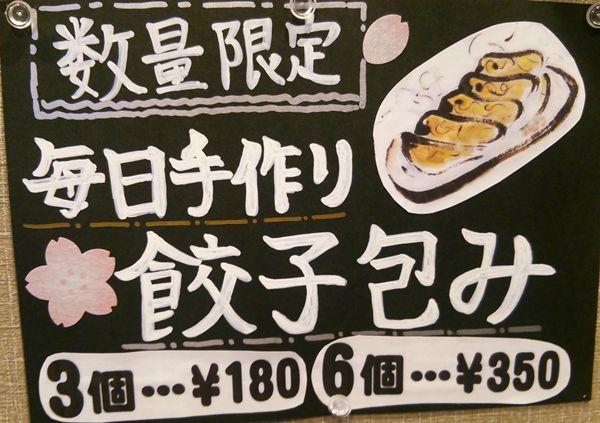 吉風の餃子のメニュー