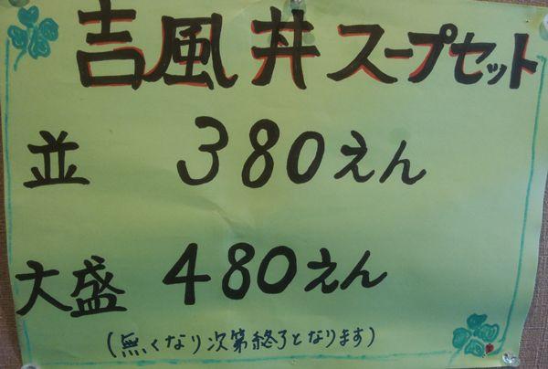 吉風丼のスープセットのメニュー