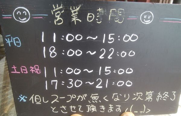 吉風の最近の営業時間の看板