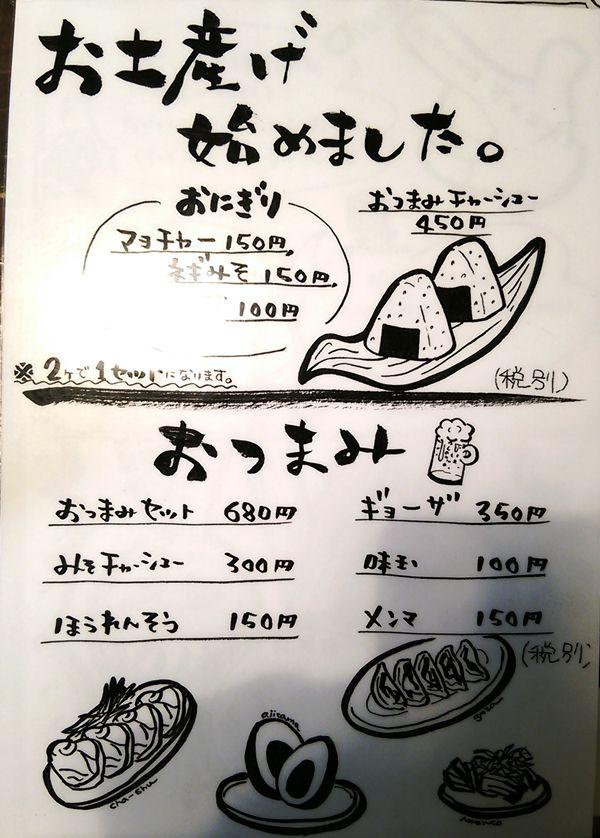 OGIKAWA亀田店のおにぎり、おつまみメニュー