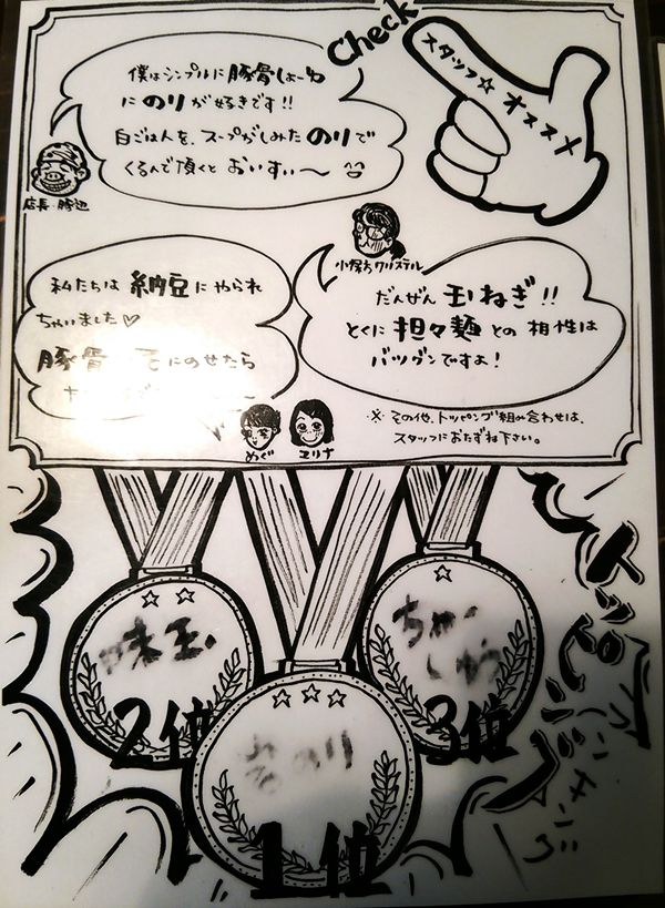 OGIKAWA亀田店のスタッフおすすめのポップ