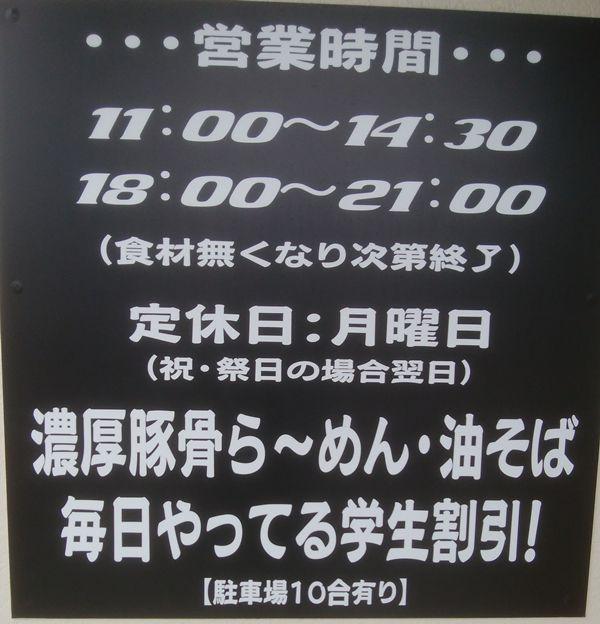 鬼助の店頭にある営業時間の看板