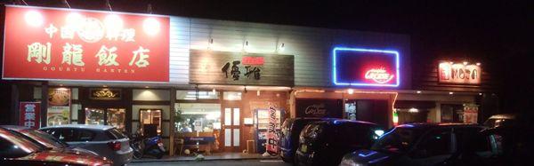 優雅や他のお店が並ぶ夜のネオン