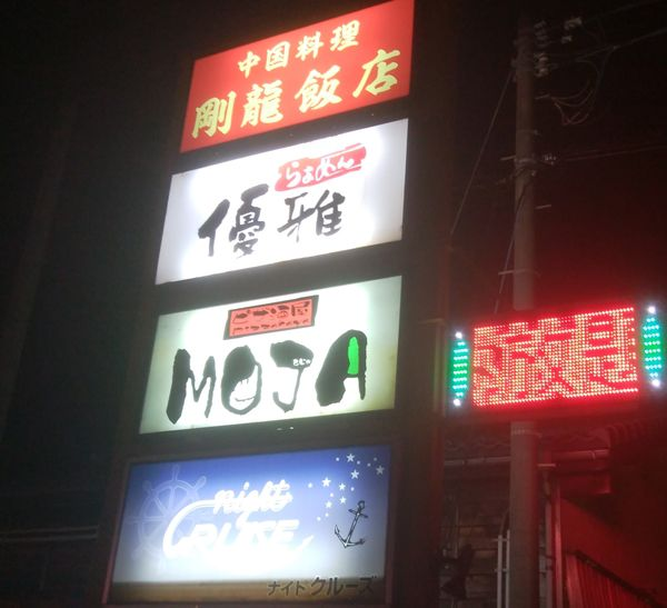 優雅や他のお店の看板が夜に映える