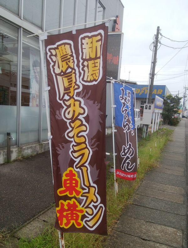 東横愛宕店の「新潟濃厚みそラーメン東横」というのぼり
