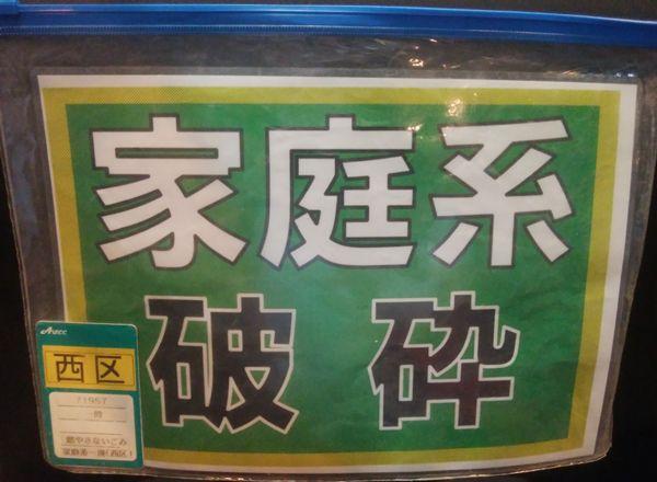 新田清掃センターの受付カード