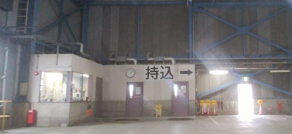 新田清掃センターの焼却場の一番奥