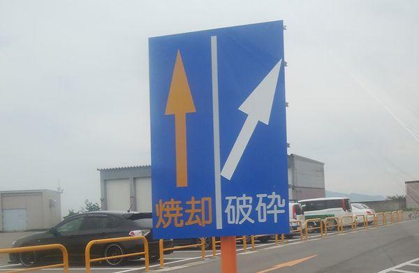 新田清掃センターの道順の標識2
