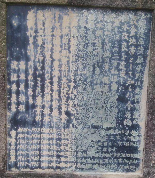 新川河口排水機場のモニュメントの地図や説明みたいのその2