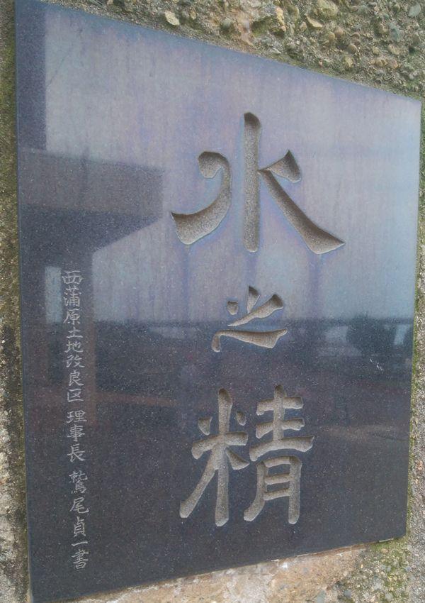 新川河口排水機場のモニュメントに刻印されているタイトル
