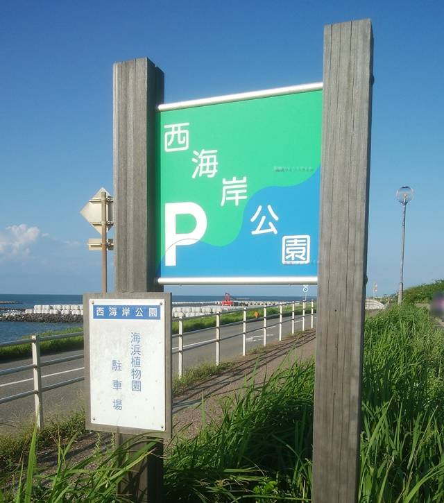 関分記念公園にある西海岸公園Pという看板