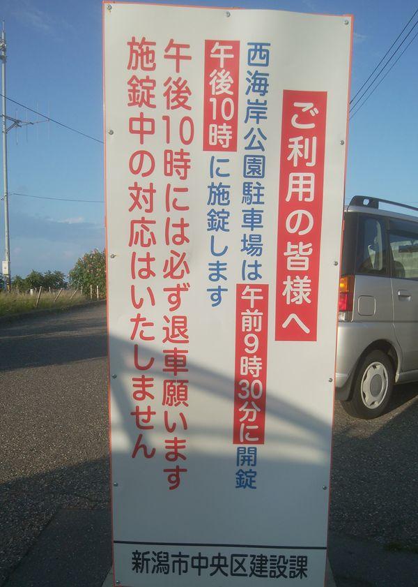 日和山展望台の駐車場の看板