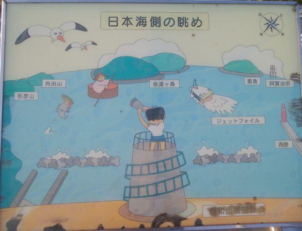 日和山展望台の上にあるイラストの地図