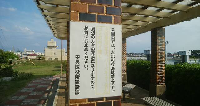 関分記念公園のあずまやの注意書き