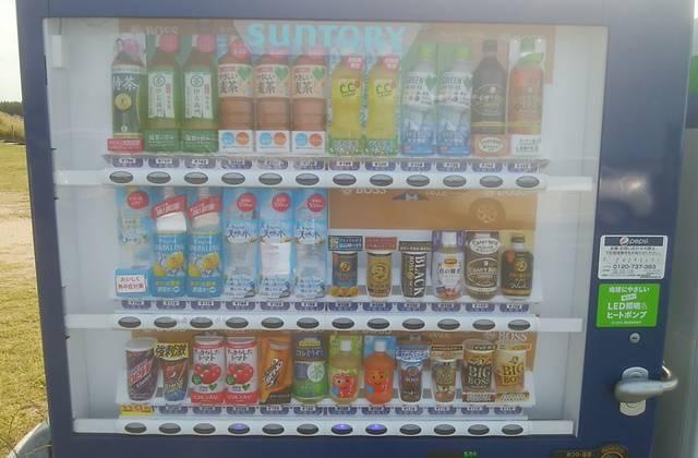 関分記念公園の自動販売機その2