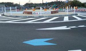 西蒲区角田浜のラウンドアバウトの小さい画像