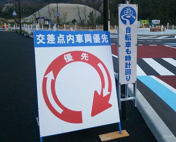 西蒲区角田浜のラウンドアバウト交差点内車両優先の看板