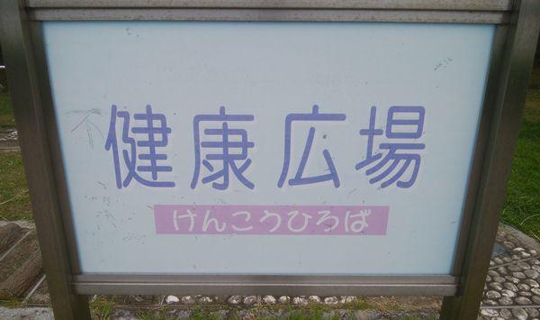 美咲町の健康広場の看板
