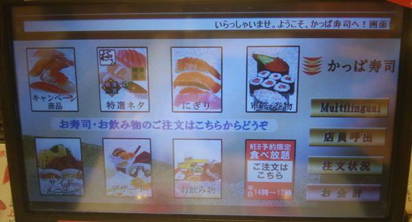かっぱ寿司のタッチパネル画面その1