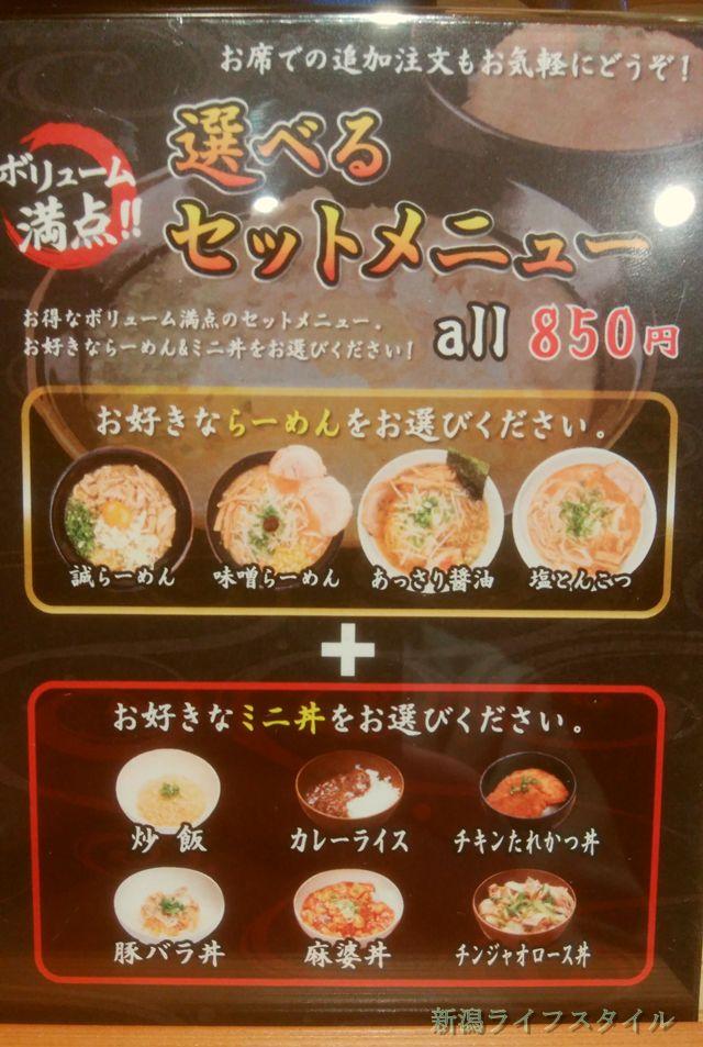 麺家 味勲拉のラーメンとミニ丼ものセットメニュー