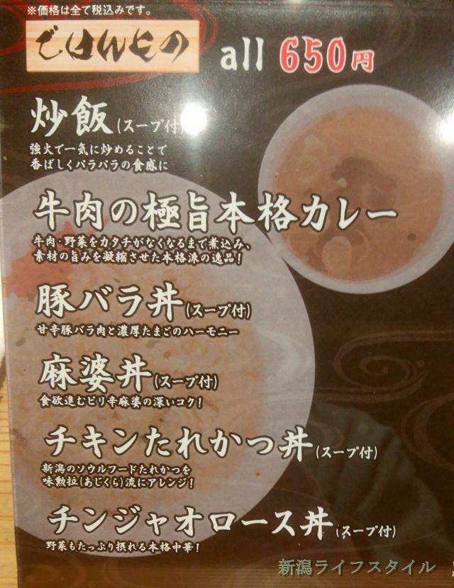 麺家 味勲拉のご飯もの普通サイズメニュー