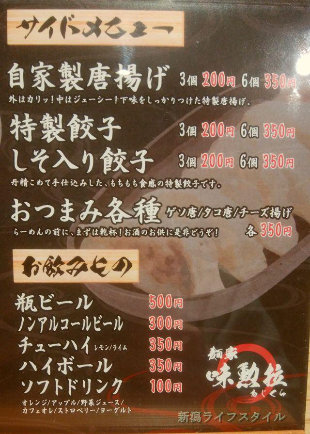 麺家 味勲拉のサイドメニュー