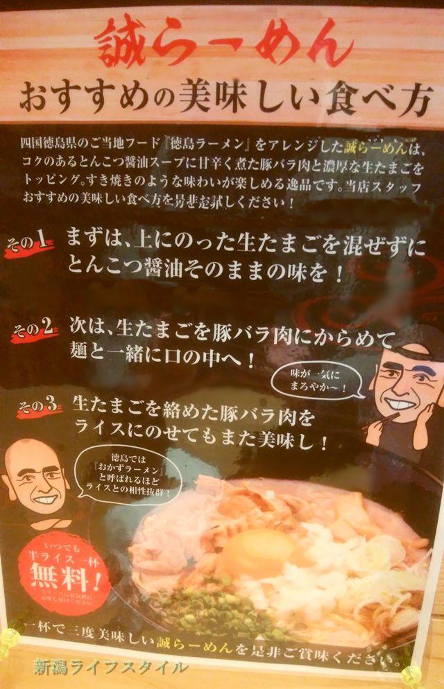 麺家 味勲拉の誠ラーメンのおすすめの食べ方。