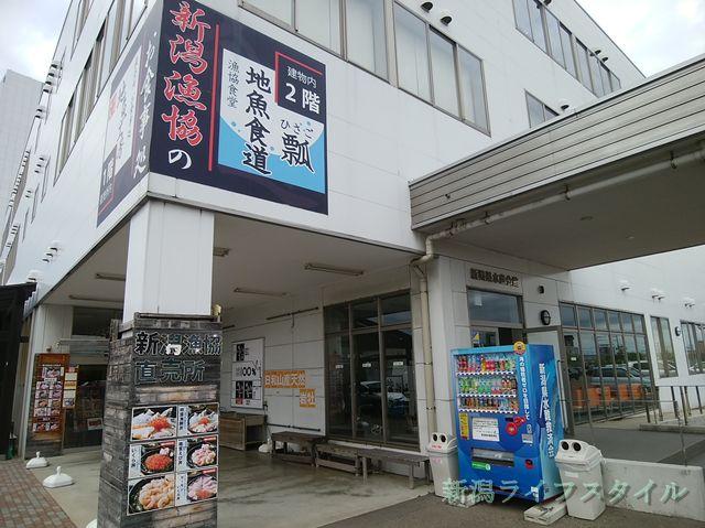 新潟県水産会館の建物