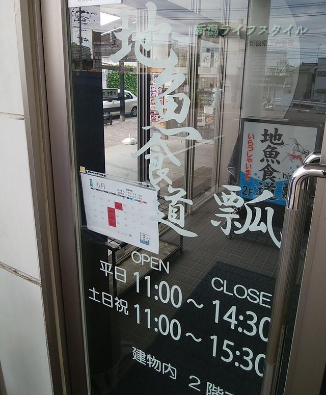 入り口ドア窓ガラスに記載された瓢の営業時間。平日11:00~14:30、土日祝11:00~15:30