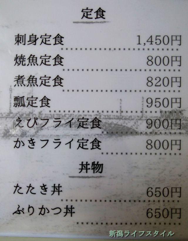 地魚食堂 瓢の定食メニュー