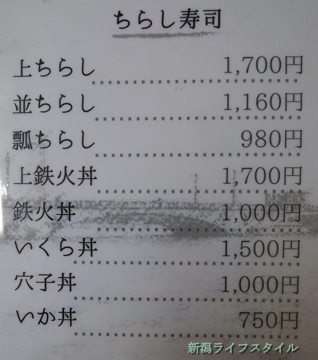 地魚食堂 瓢の丼ものメニュー