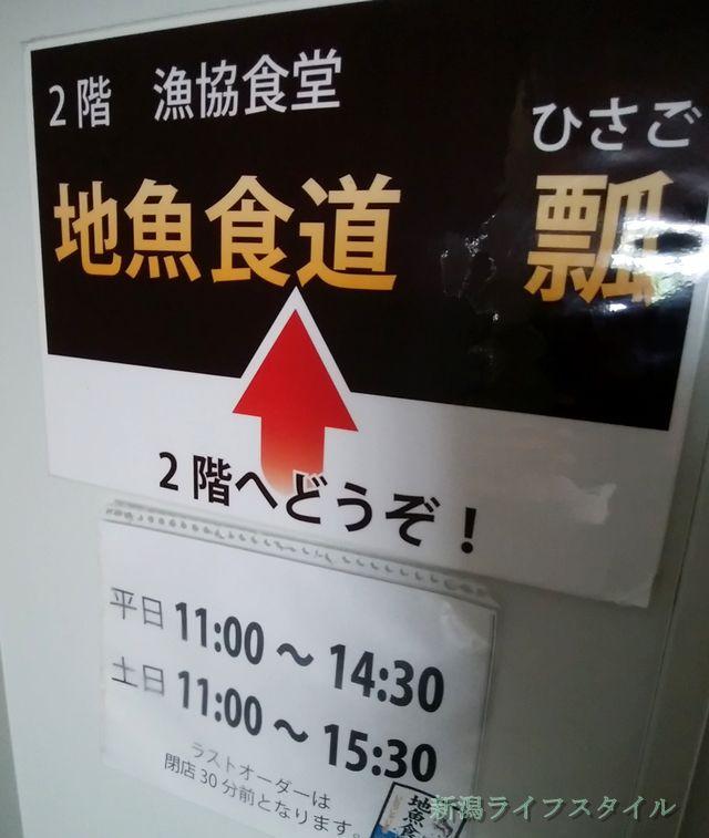 地魚食堂 瓢は2階だと示す貼り紙と営業時間
