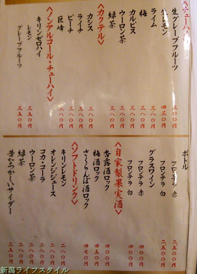 五鐵のお酒メニュー