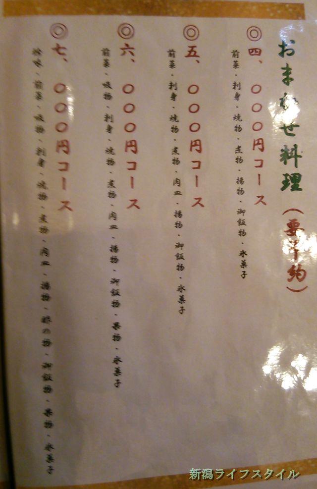 五鐵のおまかせ料理コースメニュー(要予約)