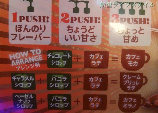 ベビーフェイスプラネッツ新潟女池インター店ホットドリンクのトッピングのおすすめ表