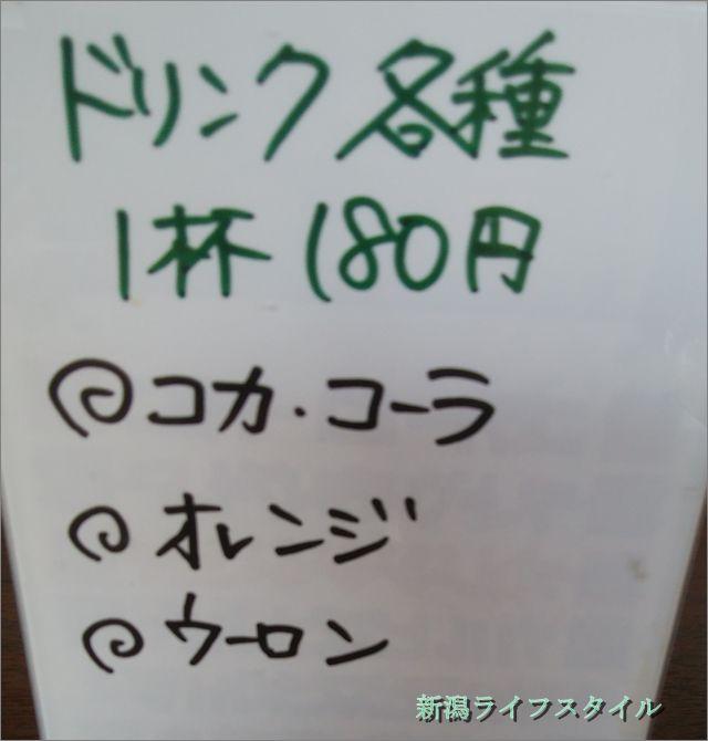 吉田屋のソフトドリンク各種