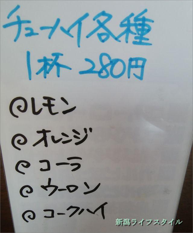 吉田屋のチューハイ各種